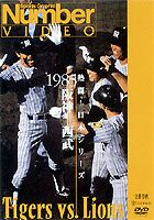 Number VIDEO 熱闘!日本シリーズ 1985 阪神-西武 [DVD]