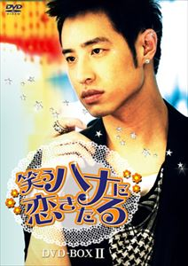 笑うハナに恋きたる DVD-BOX II [DVD]