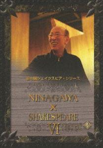 NINAGAWA×SHAKESPEARE VI DVD BOX [DVD]