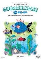 平成17年度 教芸小学生の音楽鑑賞・表現DVD4年(DVD)
