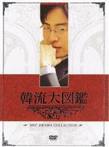韓流大図鑑 ハイライト・NG集DVD(DVD)