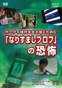 ケータイ時代を生き抜くために なりすましプロフ の恐怖(DVD)