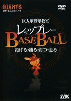 プロ選手の基本技術と練習法 プロ選手の基本技術と練習法レベルアップBASE BALL BOX [DVD]