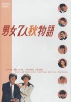 男女7人秋物語 DVD-BOX DVD ◆在庫限り◆ 25%OFF