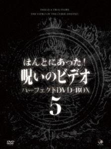 ほんとにあった!呪いのビデオ パーフェクトDVD-BOX5(DVD)