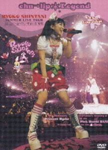 """新谷良子/SUMMER LIVE TOUR""""はっぴぃ・はっぴぃ・すまいる'05""""chu→lip☆Legend デラックスエディション(DVD)"""
