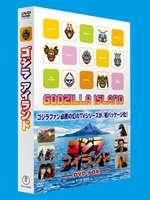 期間限定今なら送料無料 爆安プライス ゴジラアイランド DVD-BOX DVD