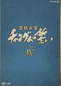 宮廷女官 チャングムの誓い DVD-BOX 4 [DVD]