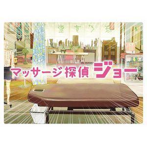 マッサージ探偵ジョー DVD BOX [DVD]