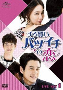ずる賢いバツイチの恋 DVD SET1 [DVD]