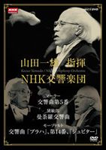 NHKクラシカル 山田一雄指揮/NHK交響楽団(DVD)
