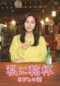 私に乾杯~ヨジュの酒 DVD-BOX(DVD)
