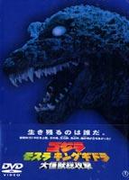 ゴジラ モスラ キングギドラ 大怪獣総攻撃(DVD)