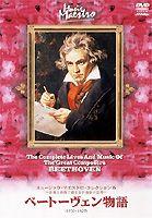 ミュージック・マエストロ・コレクション5 ベートーヴェン物語(DVD)
