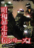 昭和暴走史伝シリーズ I パーフェクトセット(DVD)