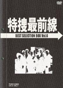 特捜最前線 BEST SELECTION BOX Vol.6【初回生産限定】 [DVD]