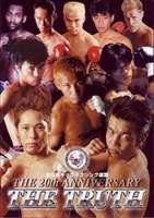 全日本キック THE 20th ANNIVERSARY(DVD)