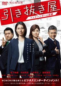 連続ドラマW 引き抜き屋 ~ヘッドハンターの流儀~ DVD-BOX [DVD]