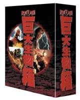 東宝特撮 巨大生物箱 DVD-BOX(DVD)