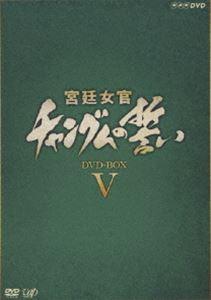 宮廷女官 チャングムの誓い DVD-BOX 5 [DVD]