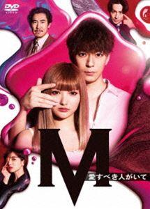 土曜ナイトドラマ『M 愛すべき人がいて』DVD BOX [DVD]