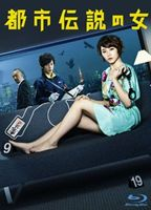 都市伝説の女 Blu-ray BOX [Blu-ray]