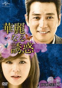 華麗なる誘惑 DVD-SET5 [DVD]