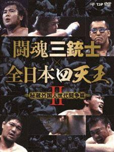 闘魂三銃士×全日本四天王II~秘蔵外国人世代闘争篇~DVD-BOX [DVD]