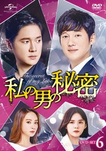 私の男の秘密 DVD-SET6 [DVD]