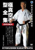 極真館 極真空手型全集 DVD-BOX [DVD]