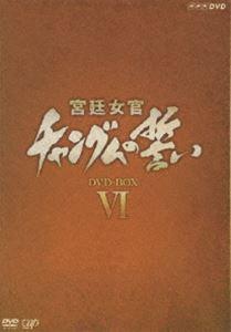 大切な 宮廷女官 (最終巻) チャングムの誓い DVD-BOX 6 DVD-BOX [DVD] (最終巻) [DVD], 愛媛県:e3f25090 --- scottwallace.com