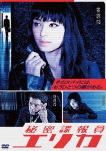 秘密諜報員 エリカ エリカ 秘密諜報員 DVD-BOX DVD-BOX [DVD], 東村山市:05348f03 --- bhqpainting.com.au