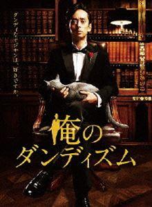 俺のダンディズム DVD-BOX [DVD]
