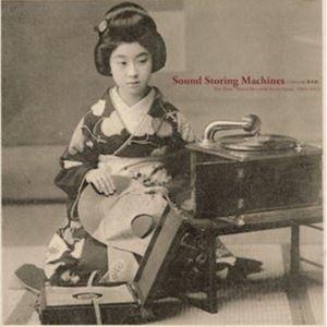 送料無料 情熱セール サウンド ストーリング マシーンズ 蓄音機 CD ~日本最古の78回転レコード 正規取扱店 1903-1912