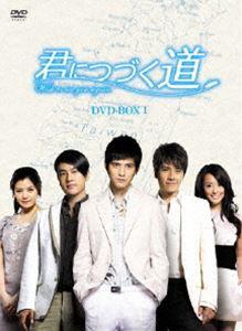 君につづく道 DVD-BOX I [DVD]