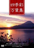 四季彩万葉集 4枚組BOX(DVD)
