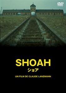 SHOAH ショア【デジタルリマスター版】(DVD)