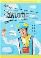 歌のおにいさん DVD-BOX(DVD)