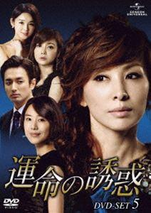 運命の誘惑 DVD-SET 5 [DVD]