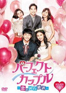 パーフェクトカップル~恋は試行錯誤~ DVD-BOX4 [DVD]