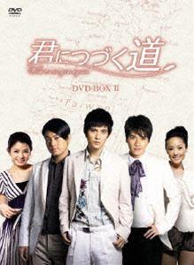 君につづく道 DVD-BOX II [DVD]