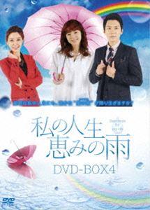 私の人生、恵みの雨 DVD-BOX4 [DVD]
