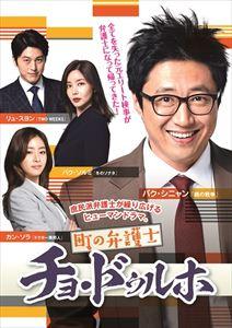 町の弁護士チョ・ドゥルホDVD-BOX2(DVD)