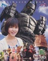 大魔神カノン Blu-ray BOX-3【初回限定生産】 [Blu-ray]