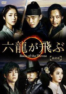 六龍が飛ぶ<ノーカット版>DVD-BOX 最終章 [DVD]