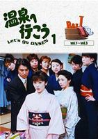 愛の劇場 温泉へ行こう DVD-BOX 1 [DVD]
