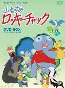 想い出のアニメライブラリー 第1集 山ねずみ ロッキーチャック デジタルリマスター版 DVD-BOX 上巻(DVD)