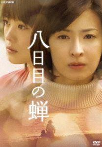 八日目の蝉 DVD-BOX [DVD]