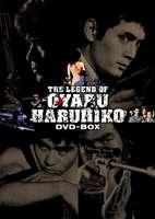 大藪春彦 野獣BOX(DVD)