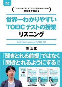 上質で快適 リスニングDVD-BOX [DVD]世界一わかりやすいTOEICテストの授業 リスニングDVD-BOX [DVD], 神戸オートン輸入雑貨店:73a262c0 --- scottwallace.com